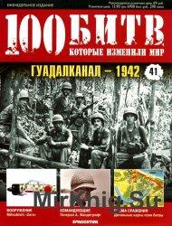 100 битв, которые изменили мир № 41 2011. Гуадалканал 1942