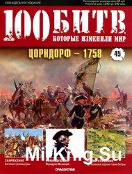 100 битв, которые изменили мир № 45 2011. Цopндopф 1758
