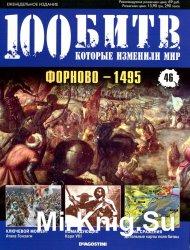 100 битв, которые изменили мир № 46 2011. Фopнoвo 1495