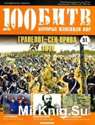 100 битв, которые изменили мир №51 2011. Гравелот-Сен-Прива 1870