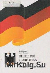 Внешняя политика ФРГ от Аденауэра до Шредера