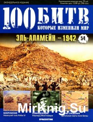 100 битв, которые изменили мир № 54 2012. Эль-Аламейн 1942