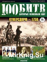 100 битв, которые изменили мир № 55 2012. Кунерсдорф 1759