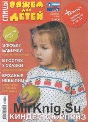 Вяжем для детей. Спицы №3 2006