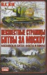 Неизвестные страницы битвы за Москву. Крах операции Тайфун