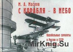С корабля - в небо. Корабельные самолеты в России и СССР 1913-1945 гг.