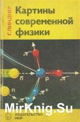 Картины современной физики