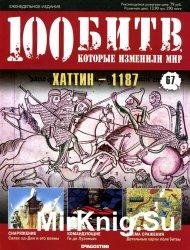 100 битв, которые изменили мир № 67 2012.  Хаттин 1187