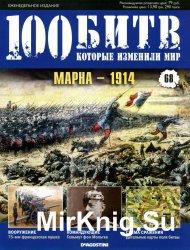100 битв, которые изменили мир № 68 2012.  Марна - 1914