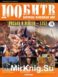 100 битв, которые изменили мир № 73 2012. Росбах и Лейтен 1757