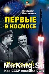 Первые в космосе: Как СССР победил США