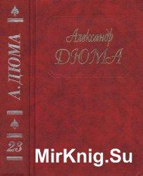 Дюма А.  Собрание сочинений в пятидесяти томах. Том 23