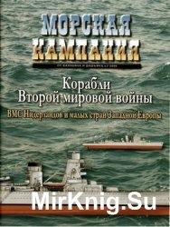 Корабли Второй мировой войны: ВМС Нидерландов и малых стран Западной Европы  (Морская Кампания 2006-02)