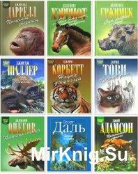 Зеленая серия. Сборник (120 книг)
