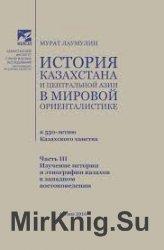 История Казахстана и Центральной Азии в мировой ориенталистике (к 550-летию Казахского ханства). Часть 3.