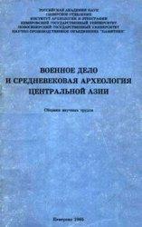 Военное дело и средневековая археология Центральной Азии