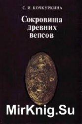 Сокровища древних вепсов