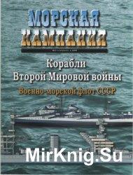 Корабли Второй Мировой: Военно-морской флот СССР (Морская Кампания 2009-03)