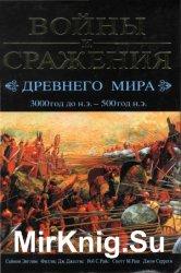 Войны и сражения Древнего мира 3000 год до н.э.-500 год н.э.