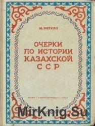 Очерки по истории Казахской ССР