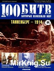 100 битв, которые изменили мир № 84 2012. Танненберг 1914