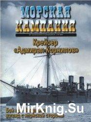 Морская Кампания 2007-10