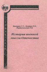 История военной мысли Отечества. Монография