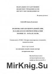 Политика Китая в Центральной Азии, на Кавказе и в Северном Прикаспии в конце XX - начале XXI вв.