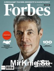 Forbes №4 2017 Россия
