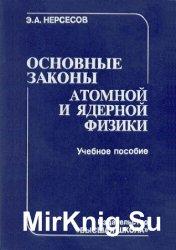 Основные законы атомной и ядерной физики