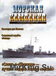 Морская Кампания 2008-01