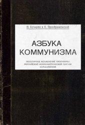 Азбука коммунизма. Популярное объяснение программы коммунистической партии большевиков