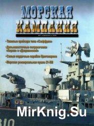 Морская Кампания 2009-01