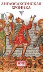 Англосаксонская хроника