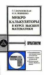 Микрокалькуляторы в курсе высшей математики: Практикум