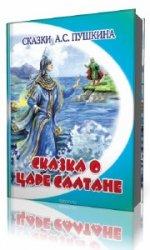 Сказка о царе Салтане  (Аудиокнига)