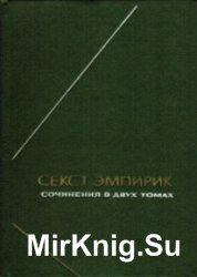 Секст Эмпирик. Сочинения в двух томах