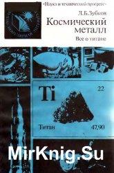 Космический металл: Все о титане