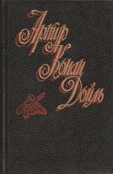 Артур Конан Дойль. Собрание сочинений в 8 томах. Том 5. Белый отряд. Рассказы