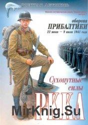 Сухопутные силы РККА: Оборона Прибалтики (Военная летопись: Армии мира №1)
