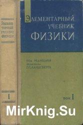 Элементарный учебник физики. В трех томах (1971)