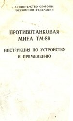 Противотанковая мина ТМ-89. Инструкция по устройству и применению