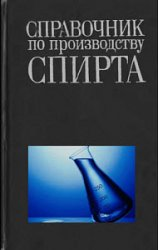 Справочник по производству спирта