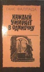 Библиотека литературы ГДР (7 книг)