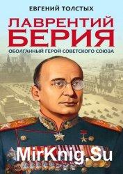 Лаврентий Берия. Оболганный Герой Советского союза
