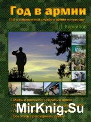 Год в армии. Всё о современной службе в армии по призыву