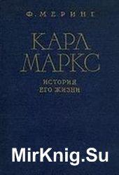 Карл Маркс. История его жизни