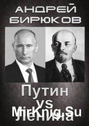 Путин VS Ленина