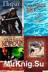 Пираты. Сборник (130 книг)