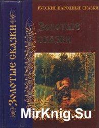 Русские народные сказки (2003)